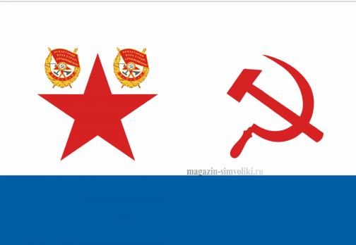 Флаг дважды Краснознамённого Балтийского флота ВМФ СССР