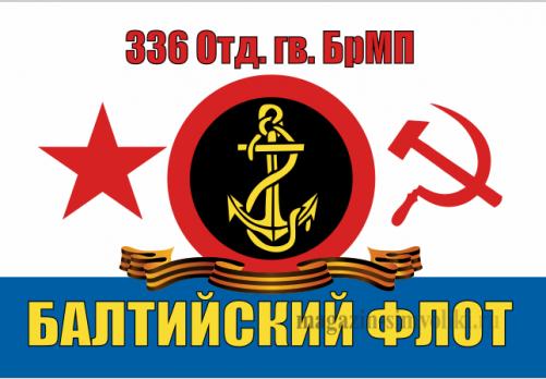 Флаг ВМФ Балтийский Флот 336 отд.гв.БрМП