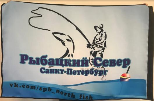 Флаг Рыбацкий Север Санкт-Петербург