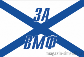 "Андреевский флаг ""ЗА ВФМ"""