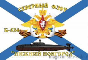 """Флаг  ВМФ Северный Флот Б-534 """"Нижний Новгород"""""""
