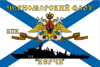 "Флаг  ВМФ Черноморский Флот БПК ""Керчь"""