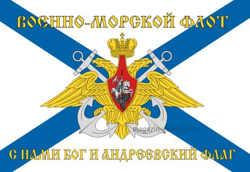 """Флаг  ВМФ  Андреевский, """"С нами БОГ и Андреевский флаг"""""""