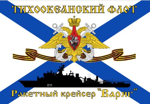 """Флаг  ВМФ Тихоокеанский флот Ракетный крейсер """"Варяг"""""""