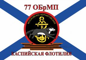 Флаг  ВМФ Андреевский, 77 ОБрМП Каспийская Флотилия