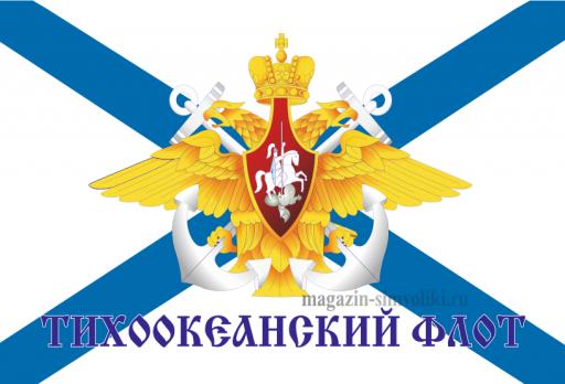 Флаг  ВМФ Андреевский, ТИХООКЕНСКИЙ ФЛОТ