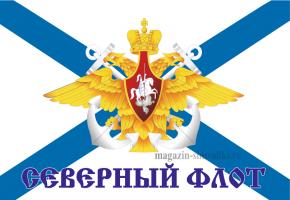 Флаг  ВМФ Андреевский,  СЕВЕРНЫЙ ФЛОТ