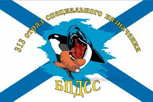 Флаг ВМФ  313 отряд специального назначения БПДСС