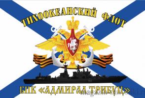 """Флаг  ВМФ  ТИХООКЕАНСКИЙ ФЛОТ БПК """"АДМИРАЛ ТРИБУЦ"""""""