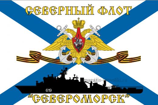 """Флаг  ВМФ Северный Флот """"Североморск"""""""