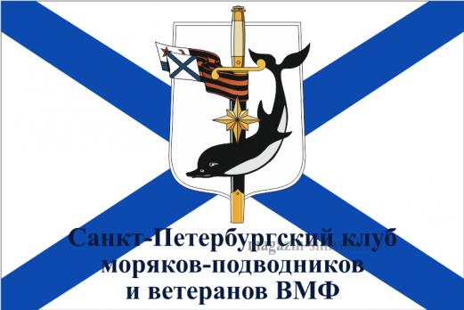 Флаг  ВМФ Санкт-Петербургский клуб моряков-подводников и ветеранов ВМФ