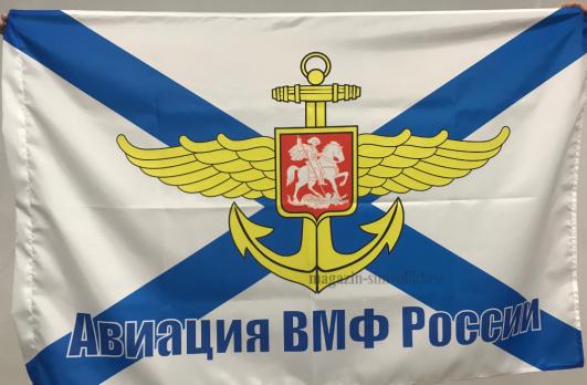 Флаг Авиации ВМФ России