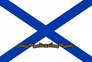 Флаг ВМФ Гвардейский военно-морской флаг
