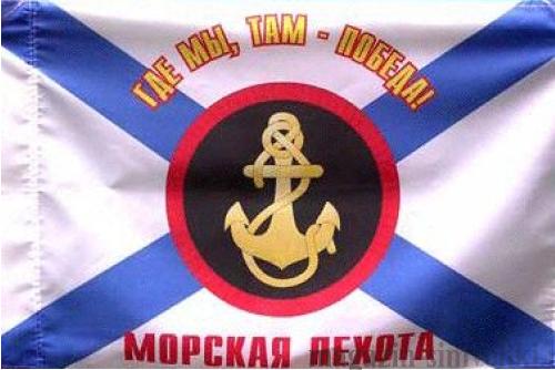 """Флаг Морской пехоты """"Где мы,там- ПОБЕДА"""""""