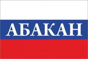 Флаг России с названием города Абакан