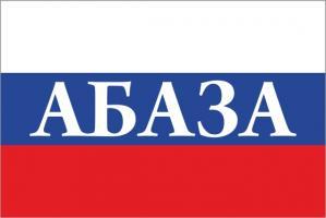 Флаг России с названием города Абаза