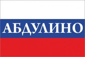 Флаг России с названием города Абдулино