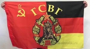 Флаг ГСВГ СССР