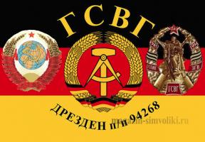 Флаг ГСВГ Дрезден п/п 942268