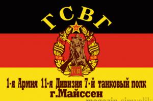 Флаг ГСВГ 1-я Армия 11-я Дивизия 7-й танковый полк г. Майссен