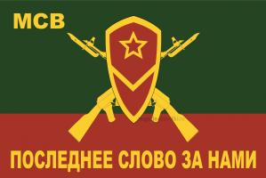 Флаг мотострелковых войск, с надписью(МСВ)