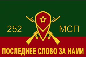 Флаг мотострелковых войск 252 МСП(МСВ)