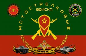 Флаг мотострелковых войск с эмблемами и техникой(МСВ)
