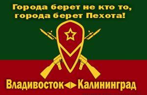 Флаг мотострелковых войск Города берет пехота (МСВ)
