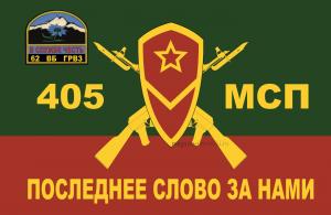 Флаг мотострелковых войск 405 МСП(МСВ)