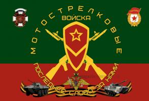 Флаг мотострелковых войск с техникой и эмблемами(МСВ)