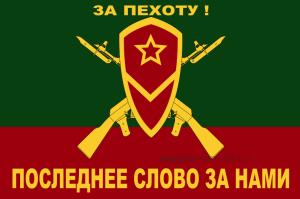 Флаг мотострелковых войск ЗА ПЕХОТУ!  (МСВ)