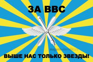 Флаг Военно-воздушные силы ЗА ВВС Выше нас только звезды!