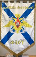 Знамя Военно-морского флота, ВМФ(5-ти угольное знамя с бахромой)