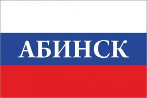 Флаг  России с городом Абинск