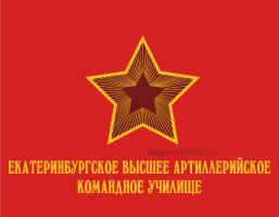 Флаг Екатеринбургского высшего Артиллерийского командного училища
