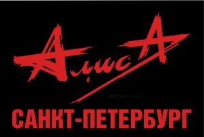 Флаг группы Алиса! С надписью города Санкт-Петербург