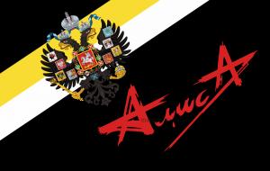 Флаг группы Алиса и имперским гербом