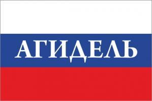 Флаг  России с городом Агидель