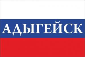 Флаг России с названием города Адыгейск