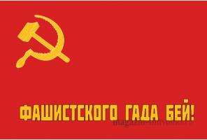 Флаг СССР с надписью фашистского ГАДА бей!
