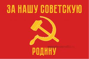 Флаг СССР с надписью ЗА НАШУ СОВЕТСКУЮ РОДИНУ