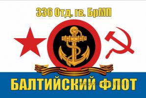 Флаг ВМФ 336 Отд.гв.БрМП Балтийский флот