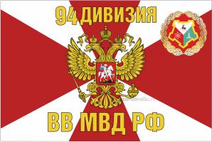 Флаг  94 ДИВИЗИЯ ВВ МВД РФ