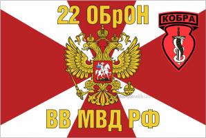 Флаг  22 ОБрОН ВВ МВД РФ