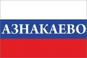 Флаг России с названием города Азнакаево