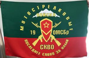 Флаг мотострелковых войск  19 ОМСБр СКВО