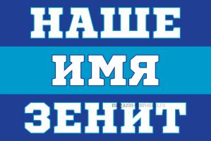 Флаг НАШЕ ИМЯ ЗЕНИТ