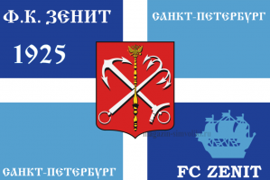 Флаг ФК  ЗЕНИТ с гербом СПб