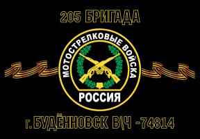 Флаг 205-я Мотострелковая войск бригада в.ч. 74814 г. Буденовск