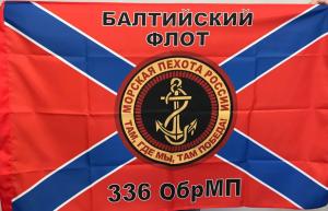 Флаг ВМФ Балтийский Флот 336 ОбрМП